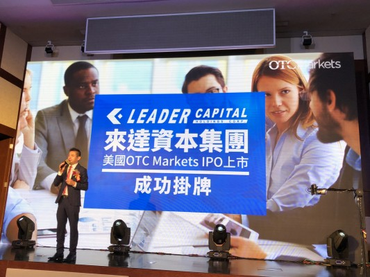 Leader Capital深圳路演成功收官,成赴美上市企业辅导商首选