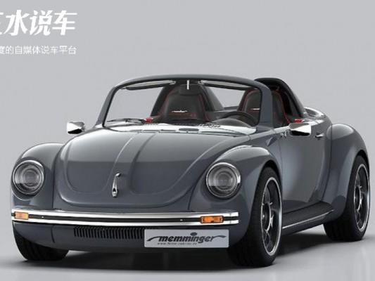Memminger Roadster 2.7致敬经典甲壳虫,全球仅售20台