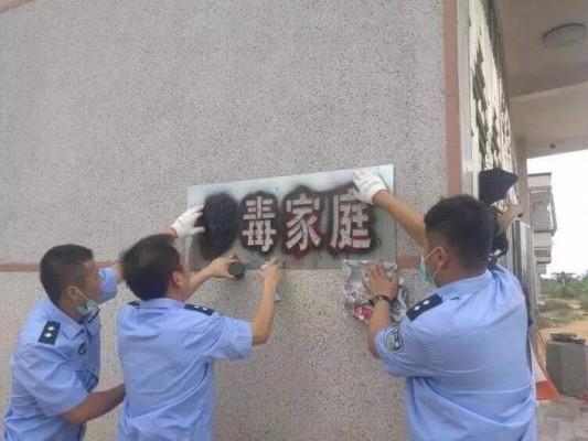 """惠来县鳌江镇现""""执法闹剧"""",给涉案人家喷""""涉毒家庭""""大字"""
