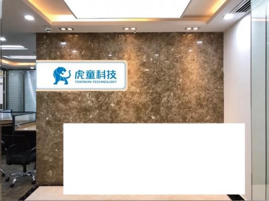 深圳虎童科技有限公司乔迁新址,香茗敬候来访