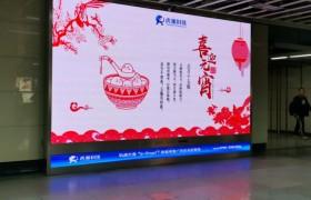 深圳地铁4号线虎童科技智能大屏祝愿大家元宵快乐