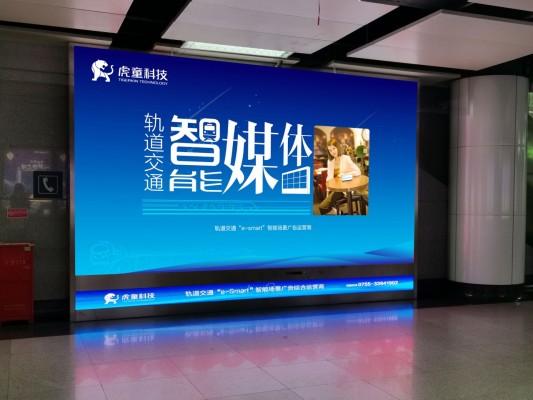 深圳地铁4号线福田口岸站地铁智能大屏炫彩投运