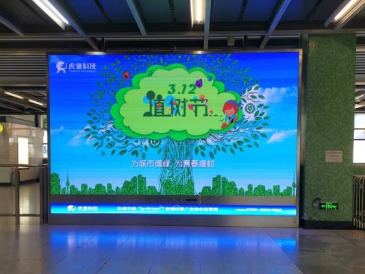 植树培绿,虎童科技地铁大屏呼吁关爱生态环境