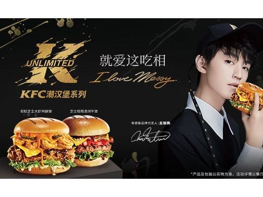 KFC潮汉堡新品来袭,2019年汉堡界的潮流新icon