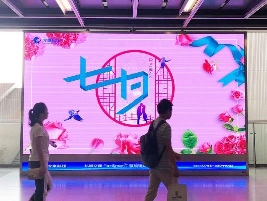 虎童科技地铁大屏媒体七夕节祝有情人终成眷属